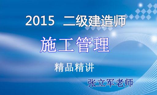2015张立军二建施工管理精讲课件